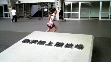 駒沢五輪公園2-05
