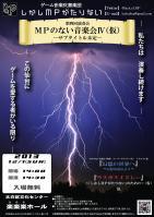 WEB用+_第四回演奏会プレチラシ_convert_20130512103951