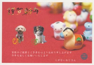 年賀状1 001 - コピー (2)