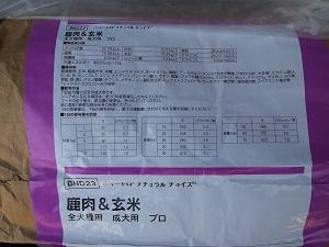 鹿肉&玄米2