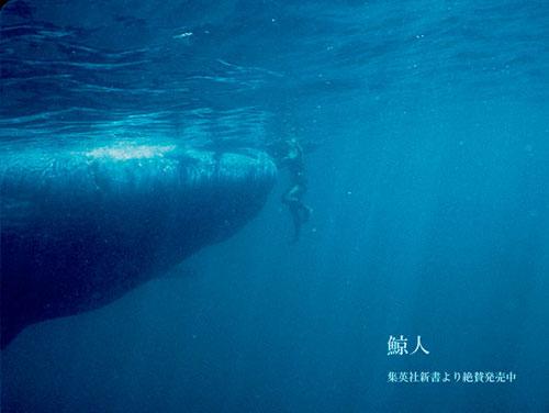 鯨人ポスター