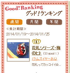 good20140126.jpg