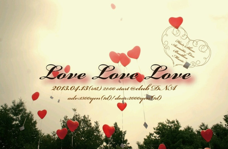 Love Love Love 20130413-f