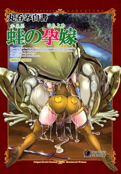 カエル表1のコピー