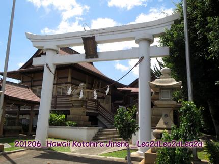 2012年6月 Hawaii Kotohira Jinsha-Omamori