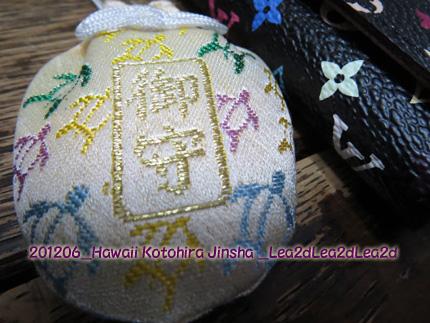 2012年6月 Hawaii Kotohira Jinsha-Omamorig