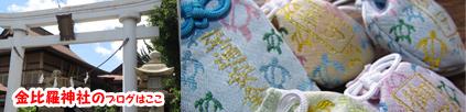 金刀比羅神社のブログへ移動