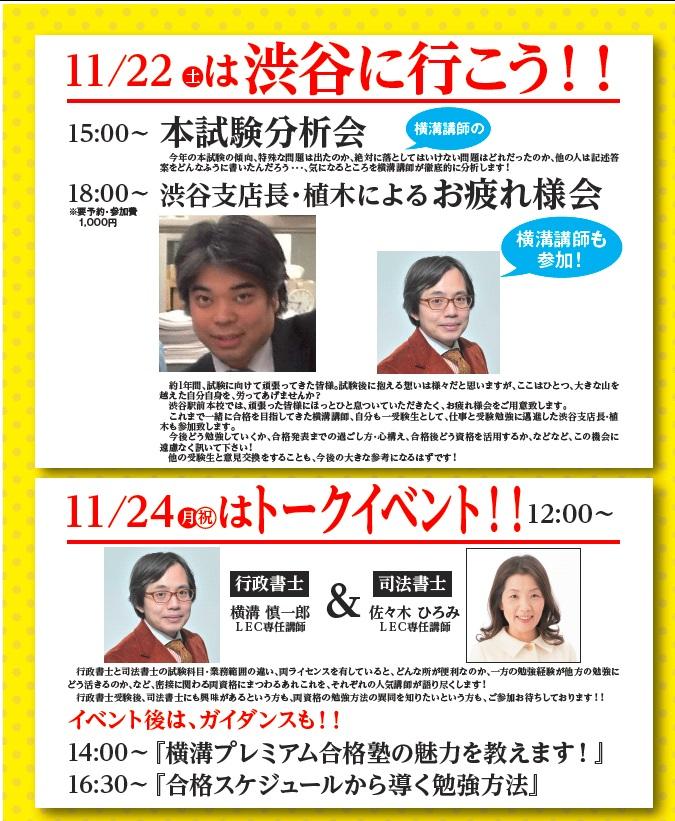 gyouseishoshi1.jpg