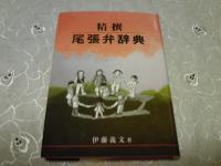 尾張弁辞典