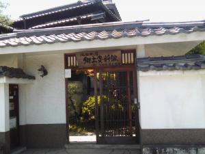 永泉寺 4