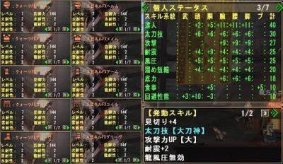 大刀神-tile