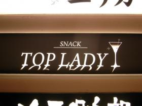TOP LADY 看板