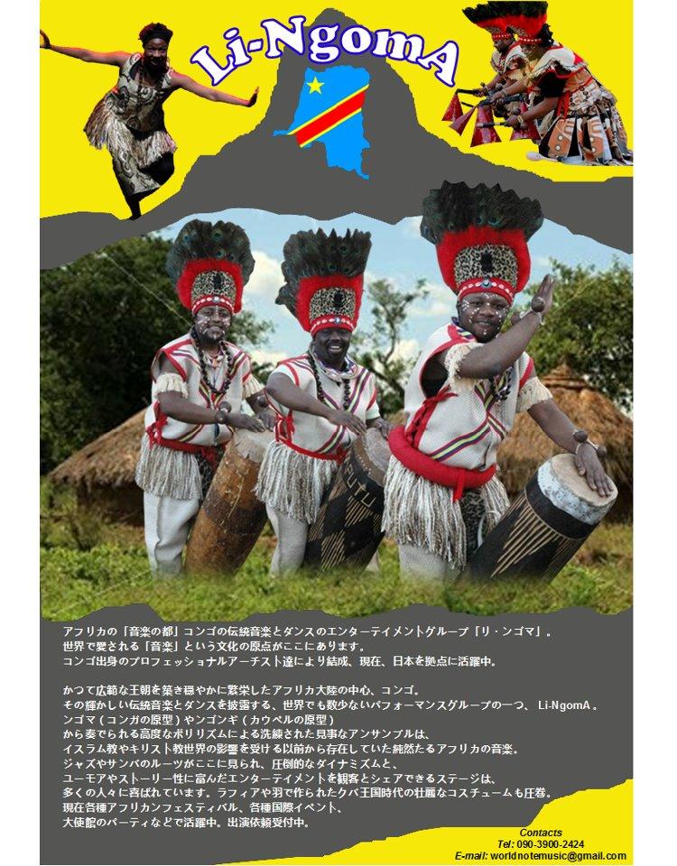 Li-NgomA_flyer_jp_text_copyright_lingoma-office_090-3900-2424.jpg