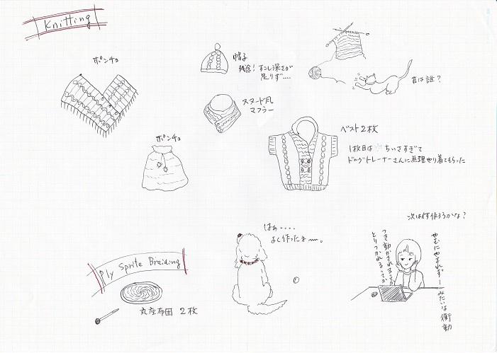 編み物・ボールペン画