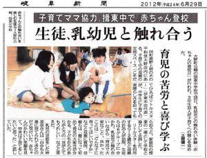 2012.6.29岐阜しんぶん
