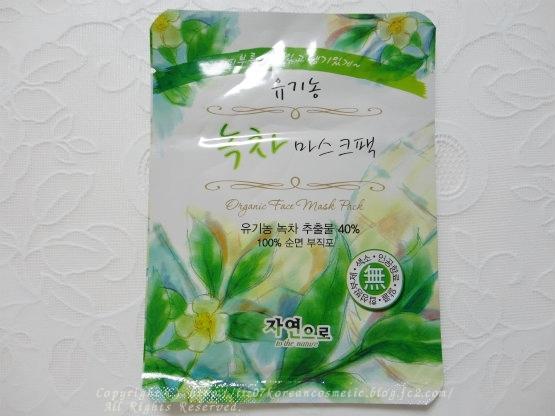 有機緑茶マスク
