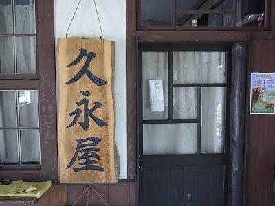 長陽・久永屋