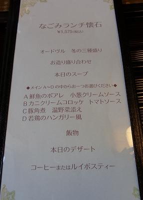 なごみ亭3