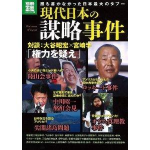 現代日本の謀略事件
