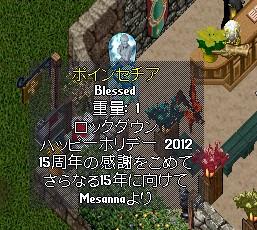 2012y12m02d_233922786.jpg