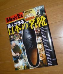 日本の名靴