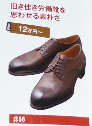 日本の名靴2