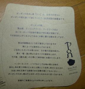 ponpon2.jpg