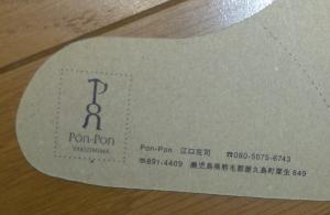 ponpon3.jpg