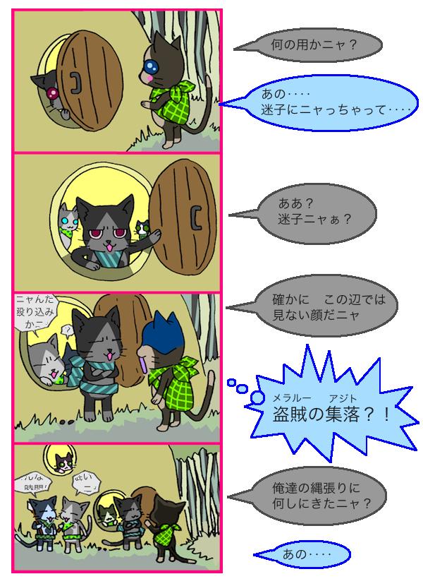 ルナ物語5