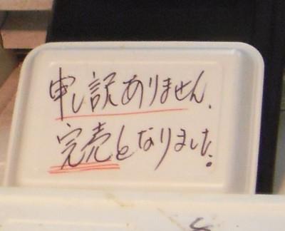 鳥海 牡蠣2