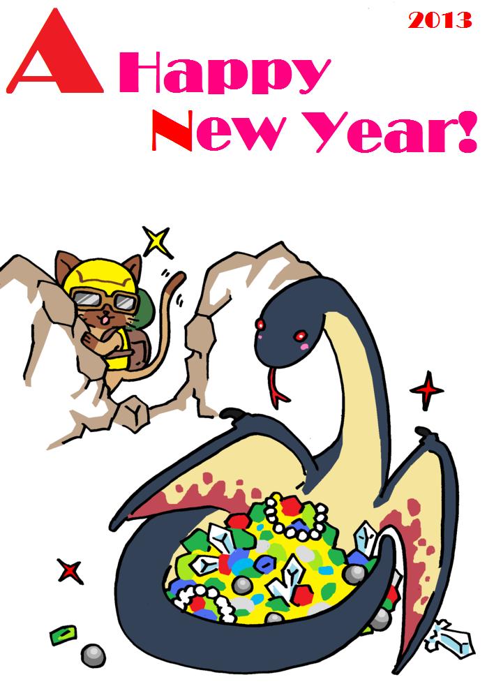 モンハン 年賀状 アイルー ガブラス トレニャー 巳年 蛇 2013