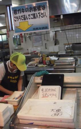 鳥海 牡蠣1