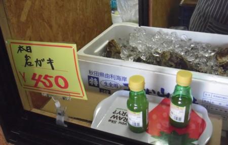 にしめ 岩牡蠣1