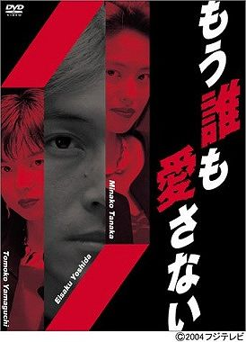 田中美奈子9