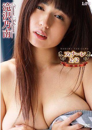 滝沢乃南9