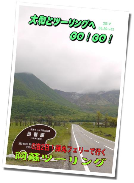 2012.05.20~21 阿蘇ツーリング