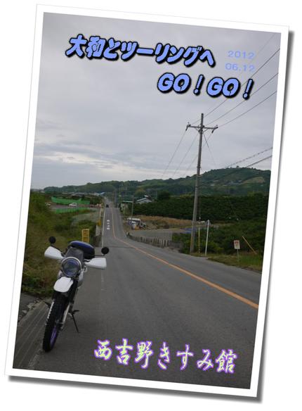 12.6.12 西吉野きすみ館