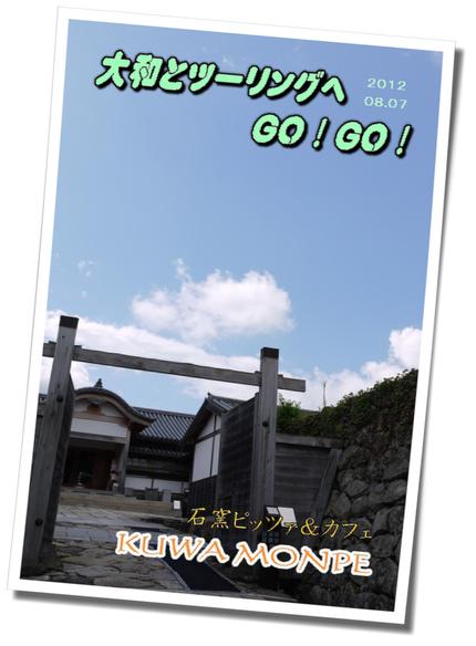 12.08.07 篠山ツーリング
