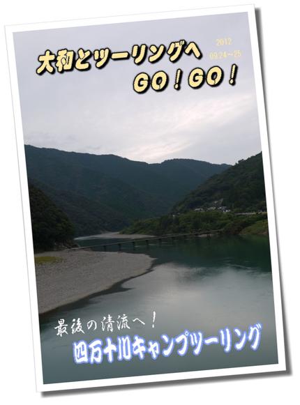 12.09.24~25 四万十川キャンプツーリング