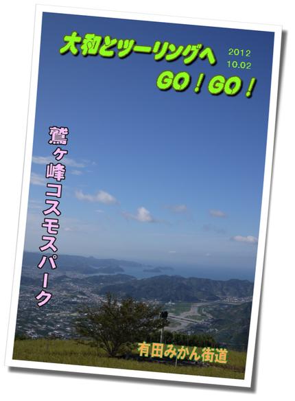 12.10.02 有田ツーリング