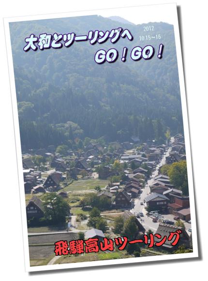 12.10.15~16 飛騨高山ツーリング