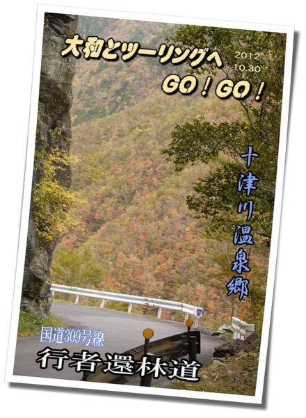 12.10.30 十津川ツーリング