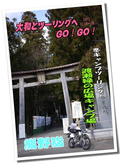 13年1月15~16日 熊野本宮キャンプツーリング