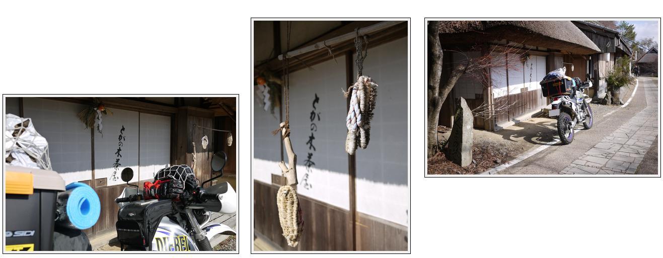 13年1月15~16日 熊野本宮キャンプツーリング (2)