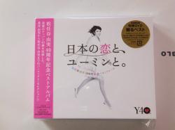 日本の恋とユーミンと。