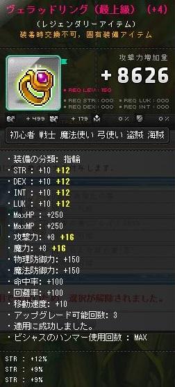 Maple140205_224335.jpg