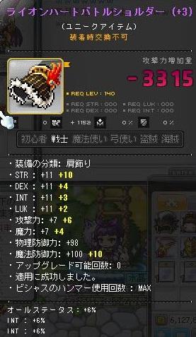 Maple140211_173119.jpg