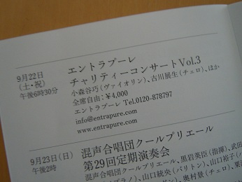 浜離宮コンサートカレンダー
