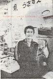 uosue photo