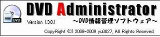 DVD管理ソフト